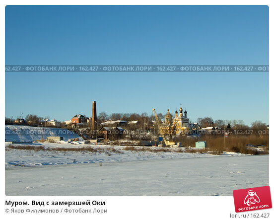 Купить «Муром. Вид с замерзшей Оки», фото № 162427, снято 23 декабря 2007 г. (c) Яков Филимонов / Фотобанк Лори