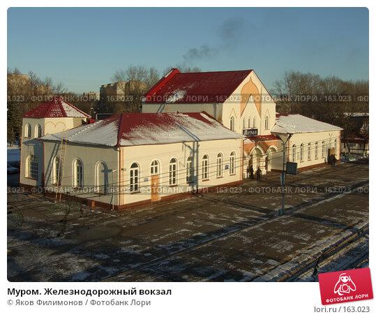 Купить «Муром. Железнодорожный вокзал», фото № 163023, снято 23 декабря 2007 г. (c) Яков Филимонов / Фотобанк Лори