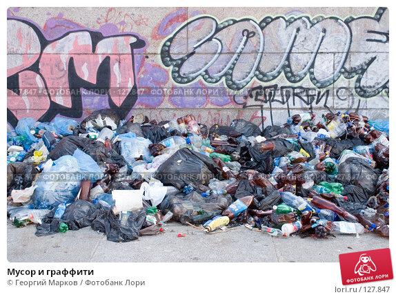 Мусор и граффити, фото № 127847, снято 26 августа 2006 г. (c) Георгий Марков / Фотобанк Лори