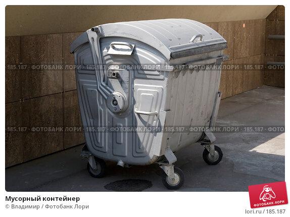 Купить «Мусорный контейнер», фото № 185187, снято 31 мая 2007 г. (c) Владимир / Фотобанк Лори