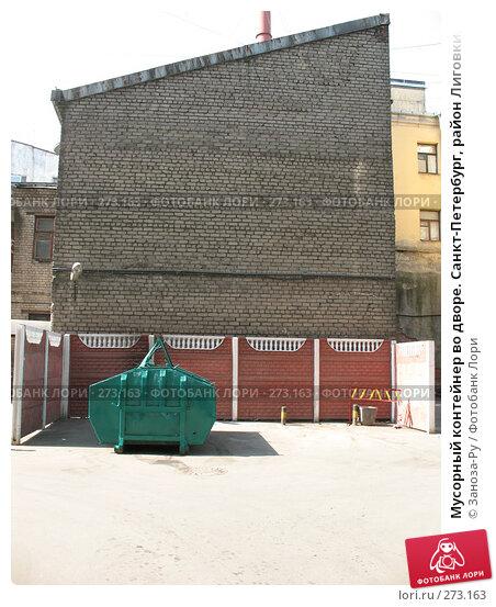 Мусорный контейнер во дворе. Санкт-Петербург, район Лиговки., фото № 273163, снято 1 мая 2008 г. (c) Заноза-Ру / Фотобанк Лори