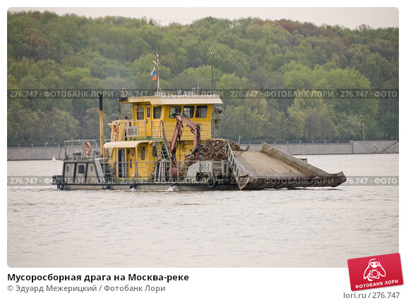 Мусоросборная драга на Москва-реке, фото № 276747, снято 30 апреля 2008 г. (c) Эдуард Межерицкий / Фотобанк Лори