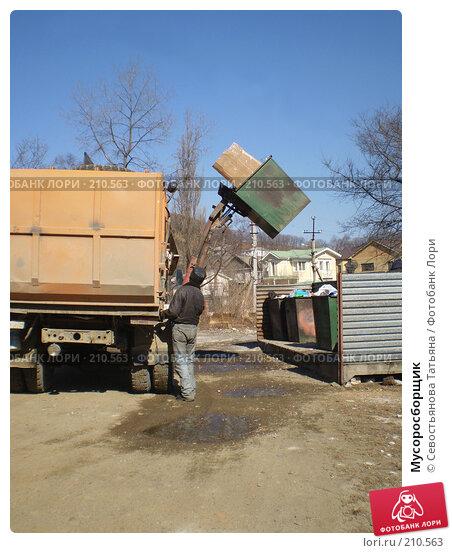 Мусоросборщик, фото № 210563, снято 1 января 2008 г. (c) Севостьянова Татьяна / Фотобанк Лори