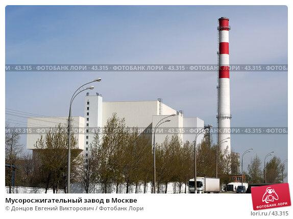 Мусоросжигательный завод в Москве, фото № 43315, снято 7 мая 2007 г. (c) Донцов Евгений Викторович / Фотобанк Лори
