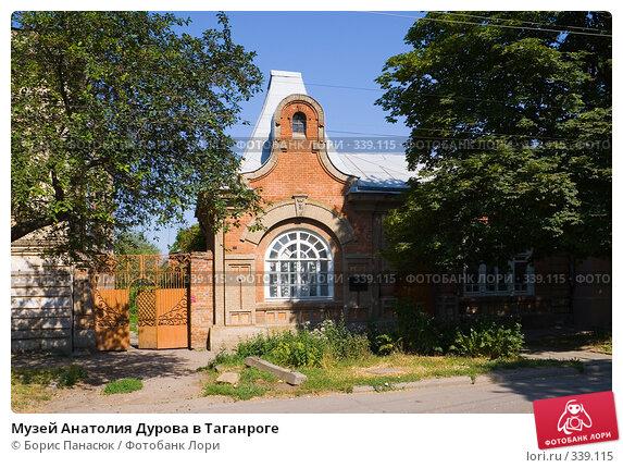 Музей Анатолия Дурова в Таганроге, фото № 339115, снято 21 июня 2008 г. (c) Борис Панасюк / Фотобанк Лори