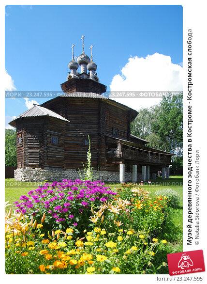 Купить «Музей деревянного зодчества в Костроме - Костромская слобода», фото № 23247595, снято 10 июля 2016 г. (c) Natalya Sidorova / Фотобанк Лори
