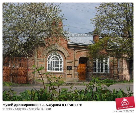 Музей дрессировщика А.А.Дурова в Таганроге, фото № 220727, снято 22 апреля 2006 г. (c) Игорь Струков / Фотобанк Лори