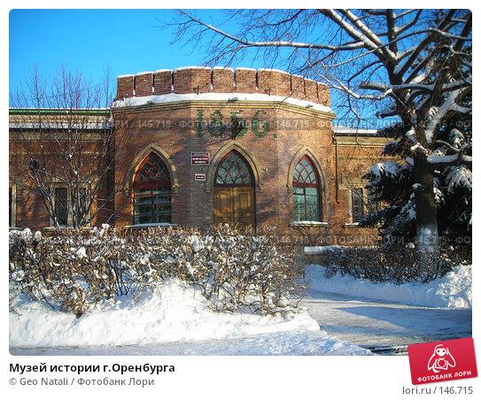 Музей истории г.Оренбурга, фото № 146715, снято 3 декабря 2007 г. (c) Geo Natali / Фотобанк Лори