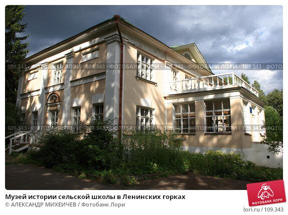 Музей истории сельской школы в Ленинских горках, фото № 109343, снято 21 июля 2007 г. (c) АЛЕКСАНДР МИХЕИЧЕВ / Фотобанк Лори