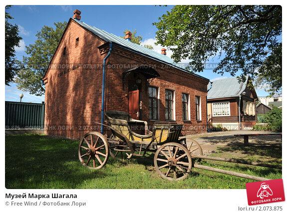 Купить «Музей Марка Шагала», эксклюзивное фото № 2073875, снято 31 августа 2010 г. (c) Free Wind / Фотобанк Лори