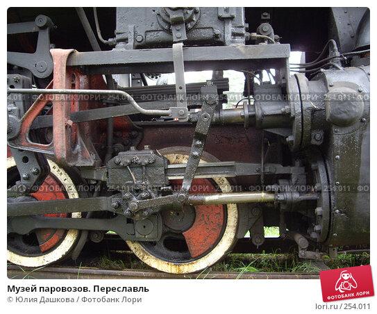 Купить «Музей паровозов. Переславль», фото № 254011, снято 25 августа 2007 г. (c) Юлия Дашкова / Фотобанк Лори