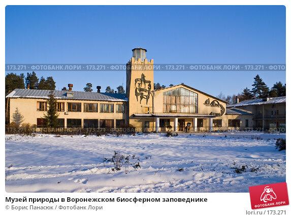 Музей природы в Воронежском биосферном заповеднике, фото № 173271, снято 2 января 2008 г. (c) Борис Панасюк / Фотобанк Лори