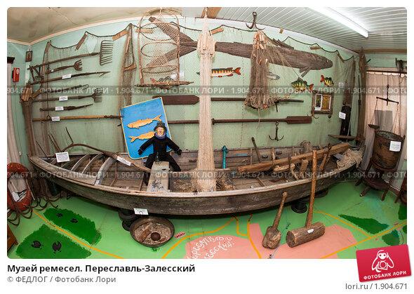 магазин рыбарь во  переславле залесском