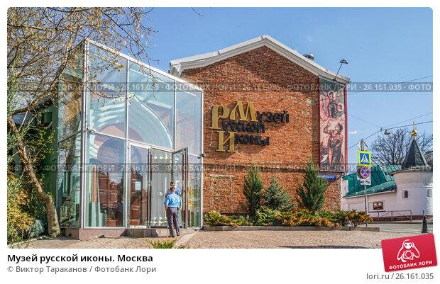 Купить «Музей русской иконы. Москва», эксклюзивное фото № 26161035, снято 29 апреля 2017 г. (c) Виктор Тараканов / Фотобанк Лори