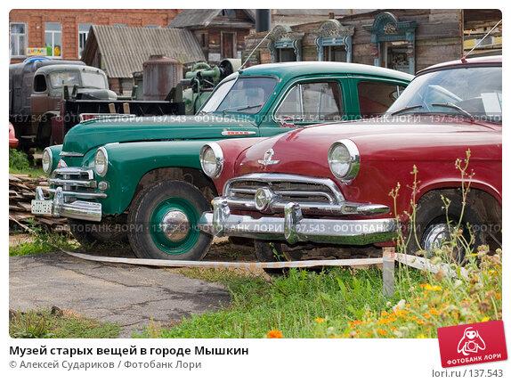 Музей старых вещей в городе Мышкин, фото № 137543, снято 25 августа 2007 г. (c) Алексей Судариков / Фотобанк Лори