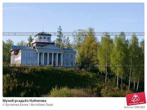 Музей-усадьба Набокова, фото № 290503, снято 17 мая 2008 г. (c) Бутинова Елена / Фотобанк Лори