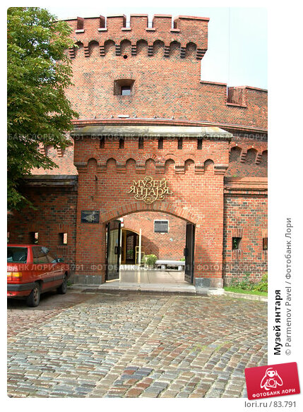 Музей янтаря, фото № 83791, снято 4 сентября 2007 г. (c) Parmenov Pavel / Фотобанк Лори