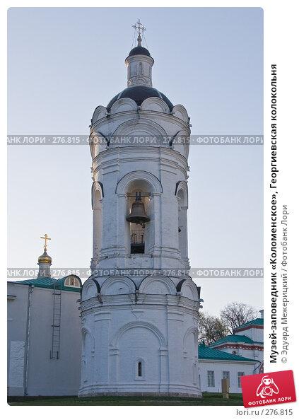 Музей-заповедник «Коломенское», Георгиевская колокольня, фото № 276815, снято 22 апреля 2008 г. (c) Эдуард Межерицкий / Фотобанк Лори