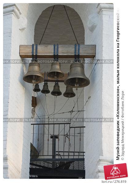 Музей-заповедник «Коломенское», малые колокола на Георгиевской колокольне, фото № 276819, снято 22 апреля 2008 г. (c) Эдуард Межерицкий / Фотобанк Лори