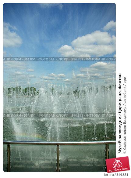 Музей-заповедник Царицыно. Фонтан, фото № 314851, снято 8 июня 2008 г. (c) Саломатников Владимир / Фотобанк Лори