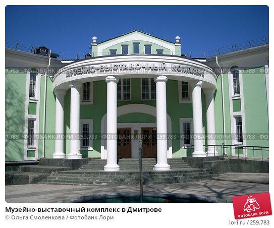 Музейно-выставочный комплекс в Дмитрове, фото № 259783, снято 22 апреля 2008 г. (c) Ольга Смоленкова / Фотобанк Лори