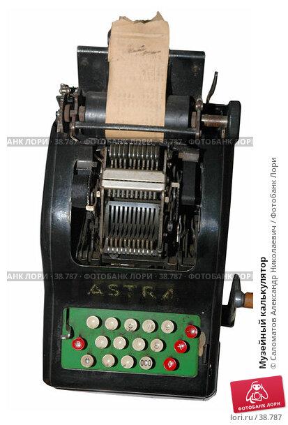 Купить «Музейный калькулятор», фото № 38787, снято 1 ноября 2005 г. (c) Саломатов Александр Николаевич / Фотобанк Лори