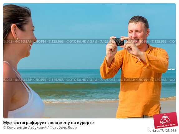 мужики фотографируют своих жен
