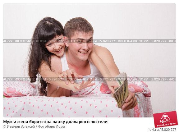 Фото мужа и жены в постели фото