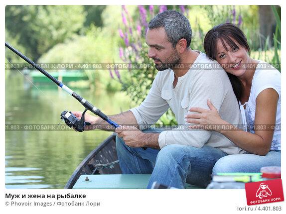 муж на рыбалке семьей