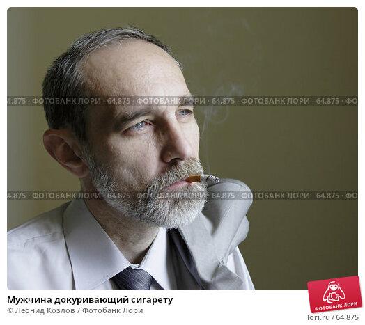 Мужчина докуривающий сигарету, фото № 64875, снято 28 марта 2017 г. (c) Леонид Козлов / Фотобанк Лори