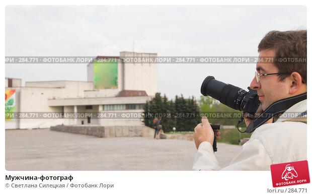 Мужчина-фотограф, фото № 284771, снято 2 мая 2008 г. (c) Светлана Силецкая / Фотобанк Лори