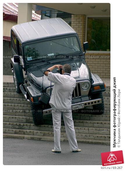 Купить «Мужчина фотографирующий джип», фото № 69267, снято 20 апреля 2018 г. (c) Талдыкин Юрий / Фотобанк Лори
