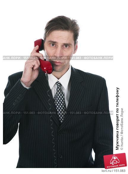 Купить «Мужчина говорит по телефону», фото № 151083, снято 13 ноября 2007 г. (c) hunta / Фотобанк Лори