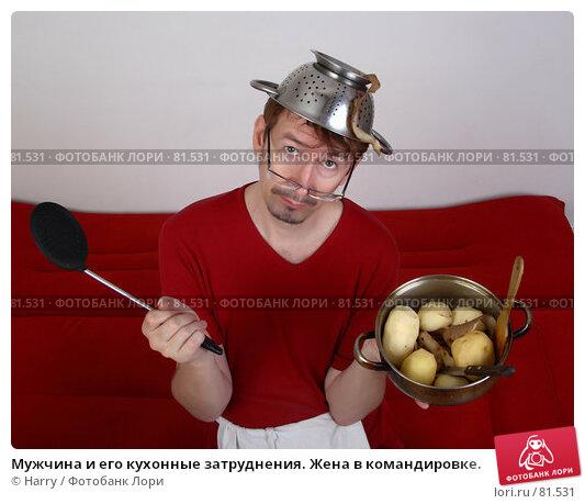 Мужчина и его кухонные затруднения. Жена в командировке., фото № 81531, снято 4 июня 2007 г. (c) Harry / Фотобанк Лори
