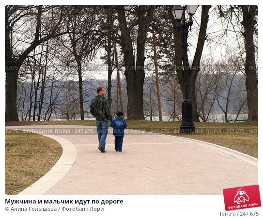 Мужчина и мальчик идут по дороге, эксклюзивное фото № 247675, снято 5 апреля 2008 г. (c) Алина Голышева / Фотобанк Лори