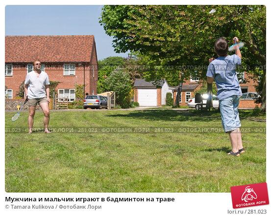 Мужчина и мальчик играют в бадминтон на траве, фото № 281023, снято 11 мая 2008 г. (c) Tamara Kulikova / Фотобанк Лори