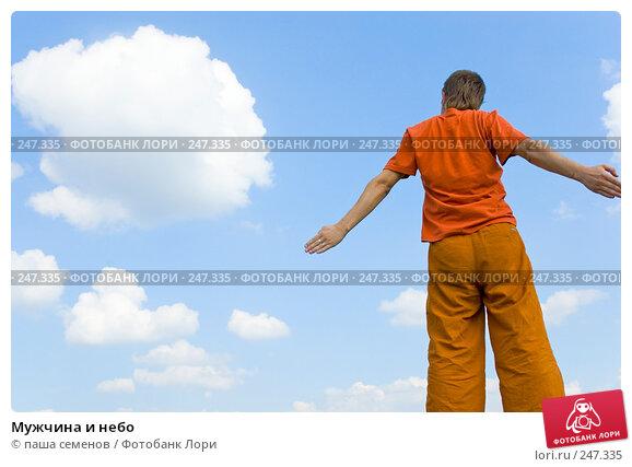 Мужчина и небо, фото № 247335, снято 16 августа 2007 г. (c) паша семенов / Фотобанк Лори