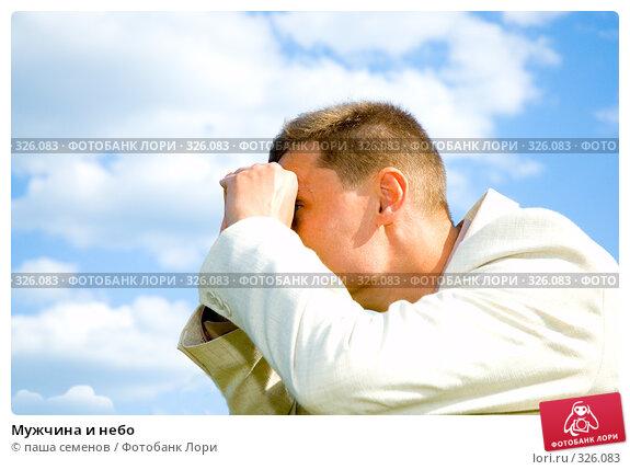 Купить «Мужчина и небо», фото № 326083, снято 7 июня 2008 г. (c) паша семенов / Фотобанк Лори