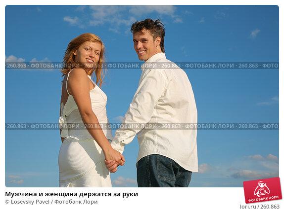 Мужчина и женщина держатся за руки, фото № 260863, снято 25 мая 2017 г. (c) Losevsky Pavel / Фотобанк Лори