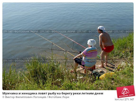 Купить «Мужчина и женщина ловят рыбу на берегу реки летним днем», фото № 271147, снято 9 сентября 2006 г. (c) Виктор Филиппович Погонцев / Фотобанк Лори