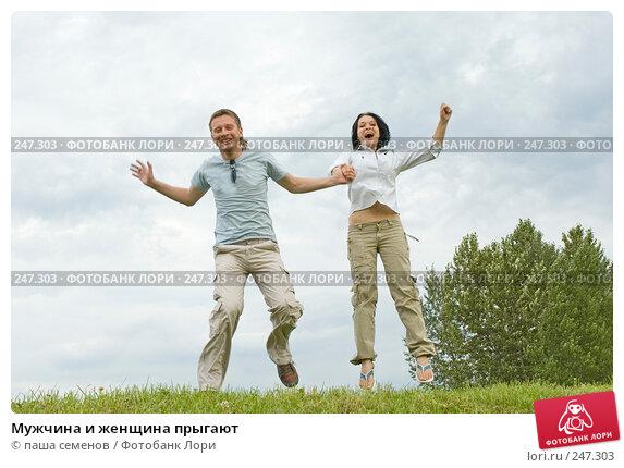 Купить «Мужчина и женщина прыгают», фото № 247303, снято 6 августа 2007 г. (c) паша семенов / Фотобанк Лори