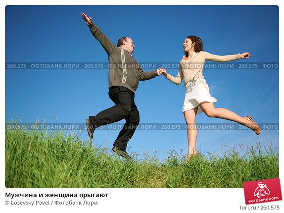 Купить «Мужчина и женщина прыгают», фото № 260575, снято 26 апреля 2018 г. (c) Losevsky Pavel / Фотобанк Лори