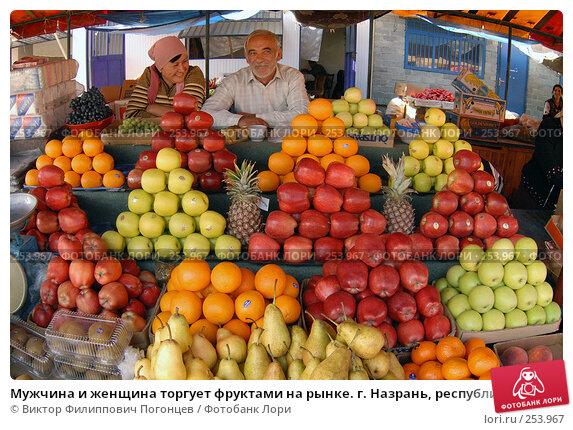 Мужчина и женщина торгует фруктами на рынке. г. Назрань, республика Ингушетия., фото № 253967, снято 27 сентября 2006 г. (c) Виктор Филиппович Погонцев / Фотобанк Лори