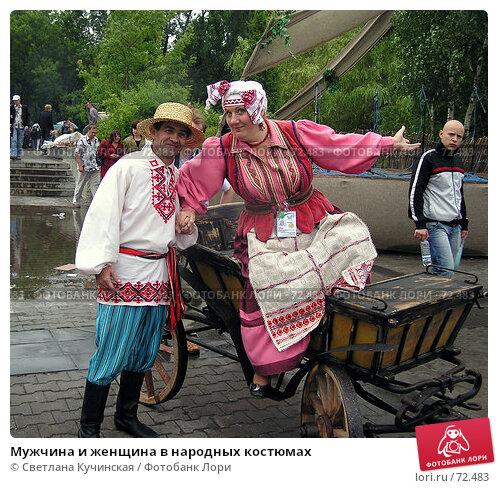 Мужчина и женщина в народных костюмах, фото № 72483, снято 28 октября 2016 г. (c) Светлана Кучинская / Фотобанк Лори