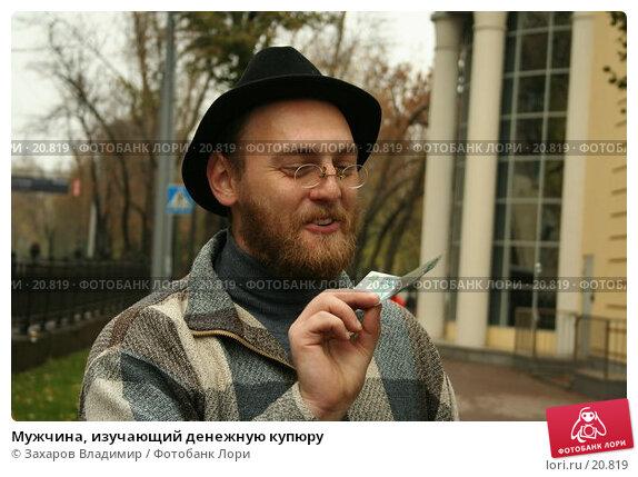 Мужчина, изучающий денежную купюру, фото № 20819, снято 22 октября 2006 г. (c) Захаров Владимир / Фотобанк Лори