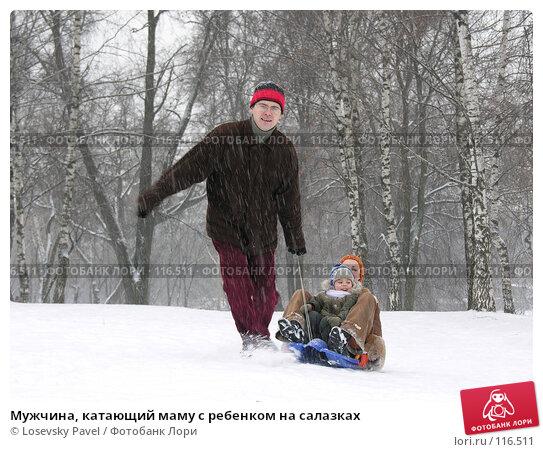 Мужчина, катающий маму с ребенком на салазках, фото № 116511, снято 11 декабря 2005 г. (c) Losevsky Pavel / Фотобанк Лори