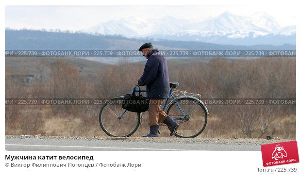 Мужчина катит велосипед, фото № 225739, снято 13 марта 2008 г. (c) Виктор Филиппович Погонцев / Фотобанк Лори