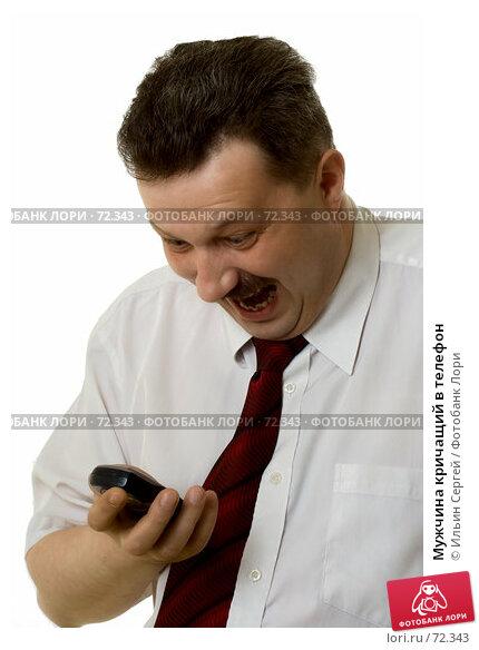 Мужчина кричащий в телефон, фото № 72343, снято 3 апреля 2007 г. (c) Ильин Сергей / Фотобанк Лори