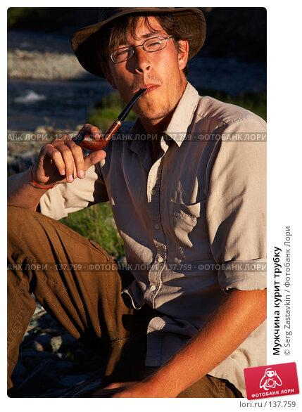 Мужчина курит трубку, фото № 137759, снято 26 июля 2007 г. (c) Serg Zastavkin / Фотобанк Лори