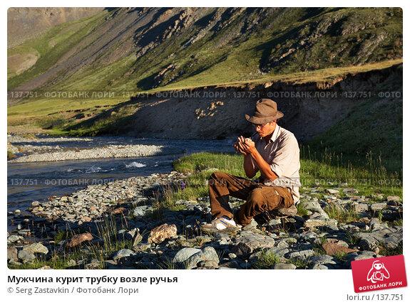 Мужчина курит трубку возле ручья, фото № 137751, снято 26 июля 2007 г. (c) Serg Zastavkin / Фотобанк Лори